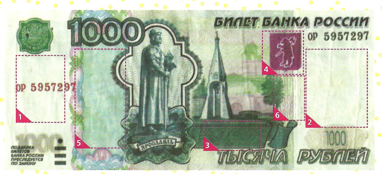 картинки деньги 1000 рублей печать